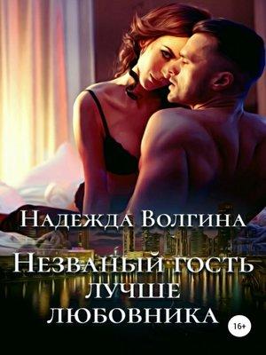 cover image of Незваный гость лучше любовника