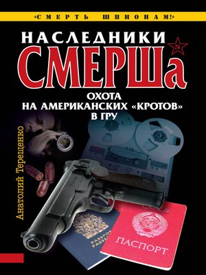 cover image of Наследники СМЕРШа. Охота на американских «кротов» в ГРУ
