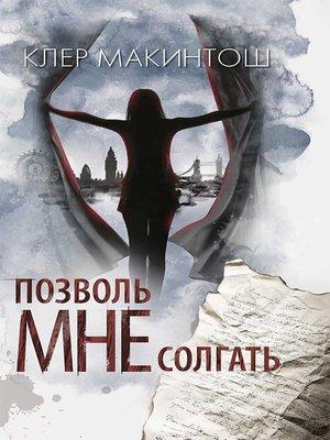 cover image of Позволь мне солгать