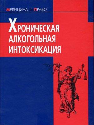cover image of Хроническая алкогольная интоксикация