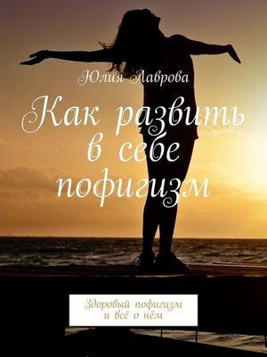 cover image of Как развить всебе пофигизм. Здоровый пофигизм и всё о нём