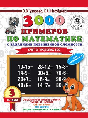 cover image of 3000 примеров по математике. 3 класс. Счет в пределах 100. Для отличников