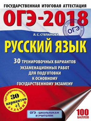 cover image of ОГЭ-2018. Русский язык. 30 тренировочных вариантов экзаменационных работ для подготовки к ОГЭ