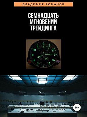 cover image of Семнадцать мгновений трейдинга