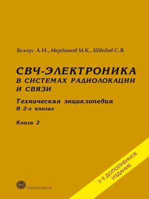cover image of СВЧ-электроника в системах радиолокации и связи. Техническая энциклопедия. Книга 2