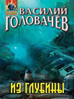 cover image of Из глубины