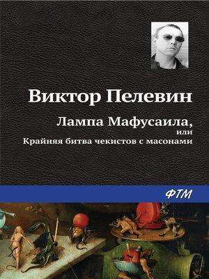 cover image of Лампа Мафусаила, или Крайняя битва чекистов с масонами