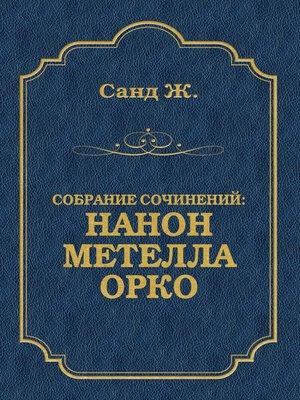 cover image of Нанон. Метелла. Орко (сборник)