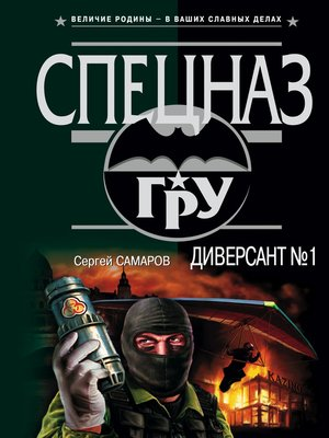 cover image of Диверсант № 1