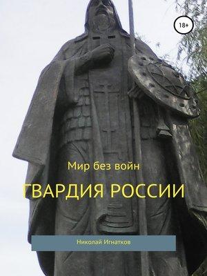 cover image of Гвардия России. Сборник стихотворений