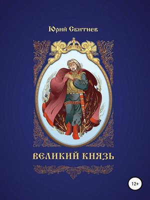 cover image of Великий князь