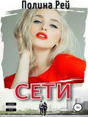cover image of Сети