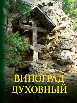 cover image of Виноград духовный. Сборник кратких поучений из Священного Писания и святоотеческих сочинений