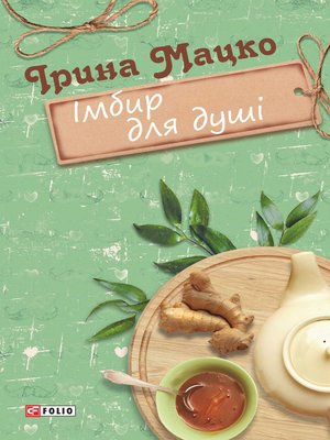 cover image of Імбир для душі