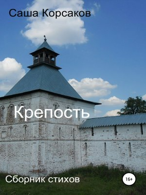 cover image of Крепость