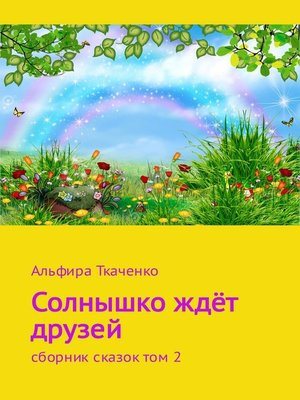 cover image of Солнышко ждёт друзей. Сборник рассказов. Том 2