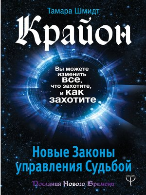 cover image of Крайон. Вы можете изменить все, что захотите, и как захотите. Новые Законы управления судьбой