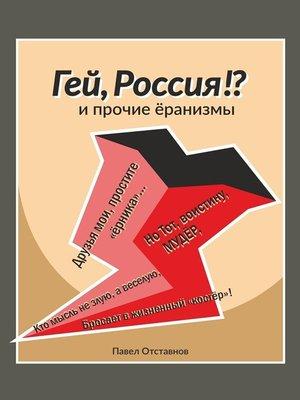 cover image of «Гей, Россия!?» ипрочие «Ёранизмы»