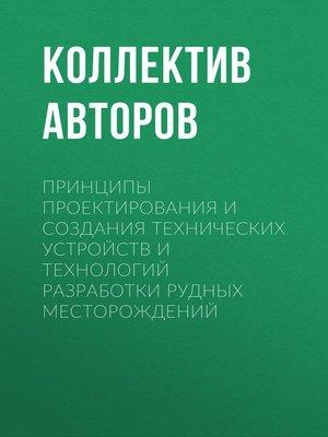 cover image of Принципы проектирования и создания технических устройств и технологий разработки рудных месторождений