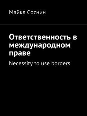 cover image of Ответственность в международном праве. Necessity to use borders