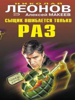 cover image of Сыщик ошибается только раз
