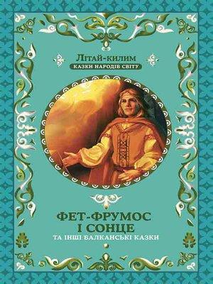 cover image of Фет-Фрумос і сонце та інші балканські казки