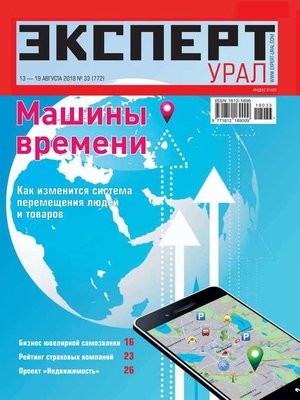 cover image of Эксперт Урал 33-2018