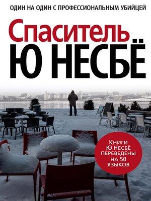 cover image of Спаситель