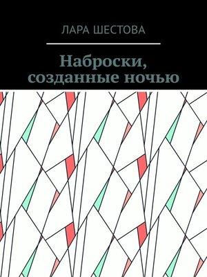 cover image of Наброски, созданные ночью. Стихи, размышления