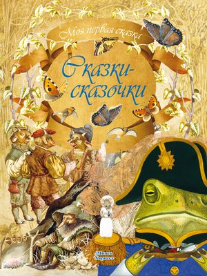 cover image of Сказки-сказочки