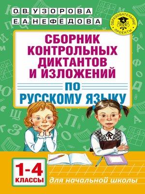 cover image of Сборник контрольных диктантов и изложений по русскому языку. 1-4 классы