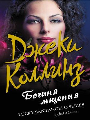 cover image of Богиня мщения