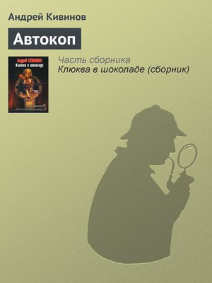 cover image of Автокоп