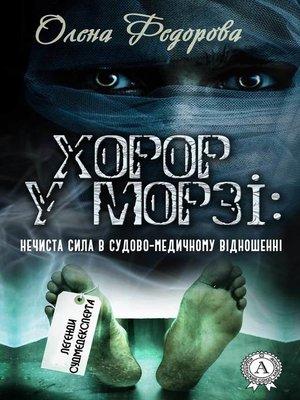 cover image of Хорор у морзі