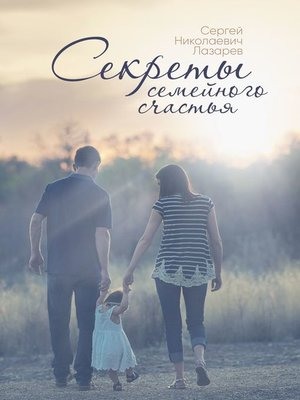 cover image of Секреты семейного счастья