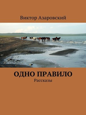cover image of Одно правило. Рассказы