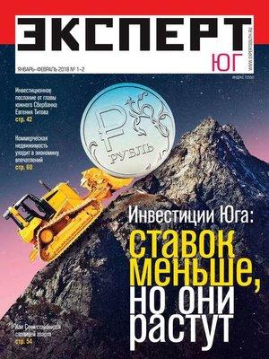 cover image of Эксперт Юг 01-02-2018