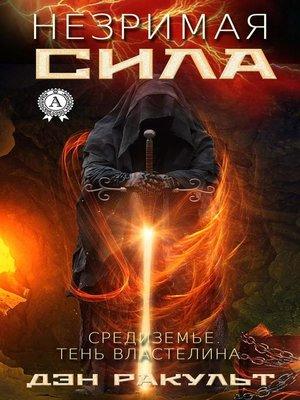 cover image of Незримая сила