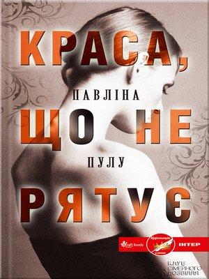 cover image of Краса, що не рятує