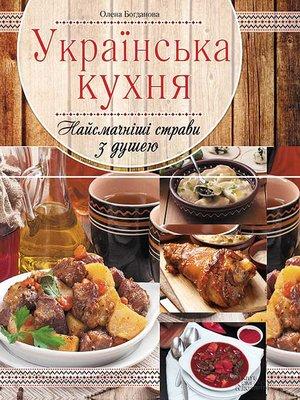 cover image of Українська кухня. Найсмачніші страви з душею