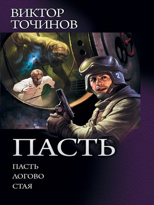 cover image of Пасть