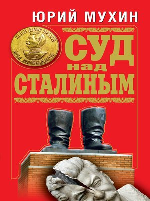 cover image of Суд над Сталиным