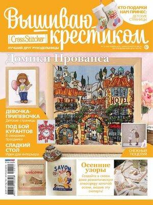 cover image of CrossStitcher. Вышиваю крестиком №12/2014