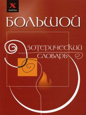 cover image of Большой эзотерический словарь