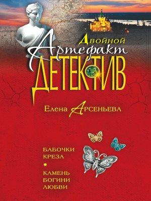 cover image of Бабочки Креза. Камень богини любви (сборник)