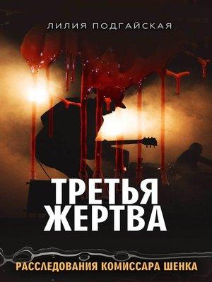 cover image of Третья жертва