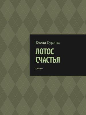 cover image of Лотос счастья. Стихи