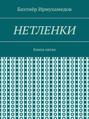 cover image of Нетленки. Книга пятая