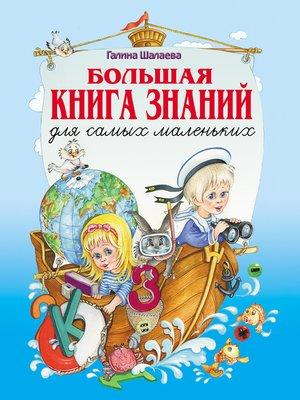 cover image of Большая книга знаний для самых маленьких