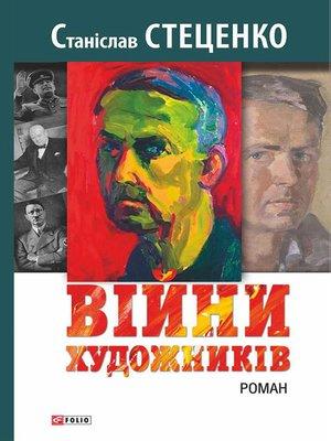 cover image of Війни художників